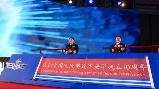 中国海军成立70周年多国海军活动开幕式举行