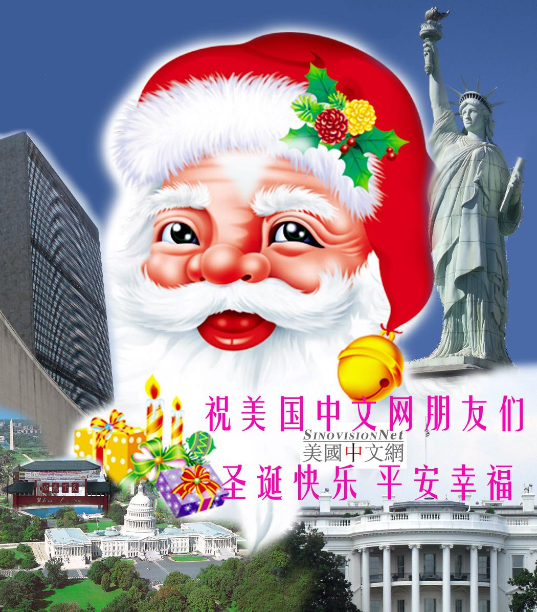 祝美国中文网朋友们圣诞快乐!_图1-1