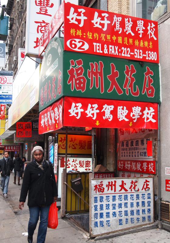 【攝影蟲】唐人街中的福州街_图1-36