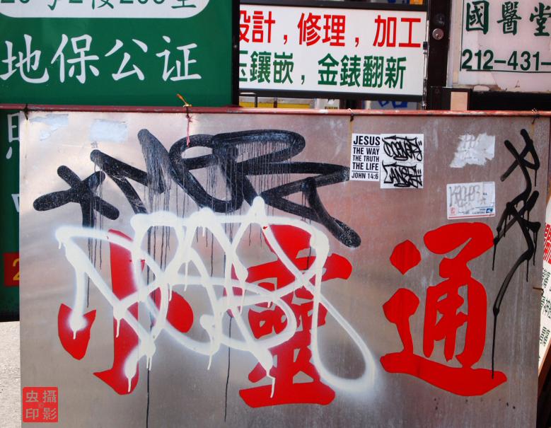 【攝影蟲】唐人街中的福州街_图1-44