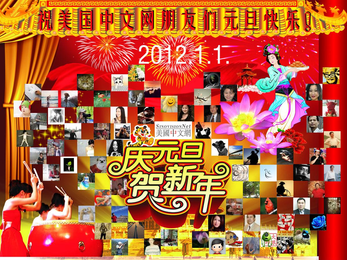 祝美国中文网朋友们元旦快乐!_图1-1