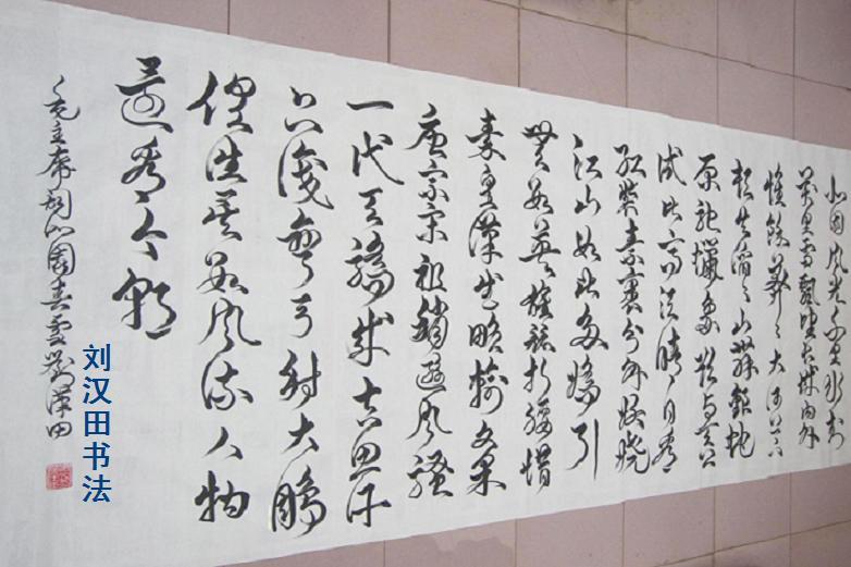 【原创】丈二草书大横幅:毛泽东词《沁园春・雪》(两张照片) ... ... ... ... ... . ..._图1-1