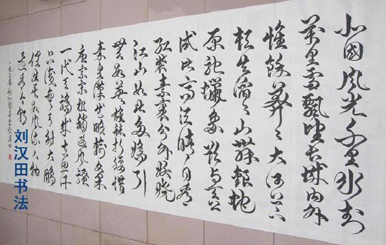【原创】丈二草书大横幅:毛泽东词《沁园春・雪》(两张照片) ... ... ... ... ... . ..._图1-2