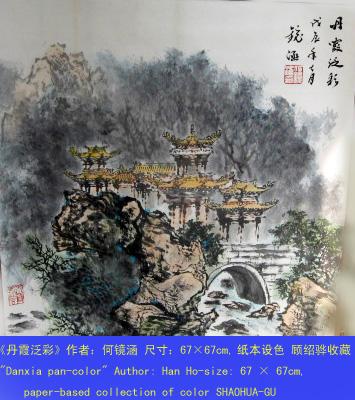 中国画欣赏新译    6_图1-1