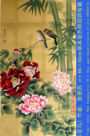 中国画欣赏新译    6_图1-2