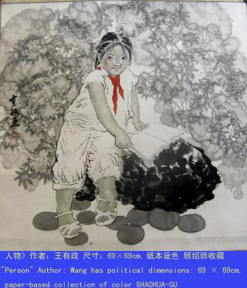 中国画欣赏新译    6_图1-3
