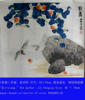 中国画欣赏新译    6_图1-4