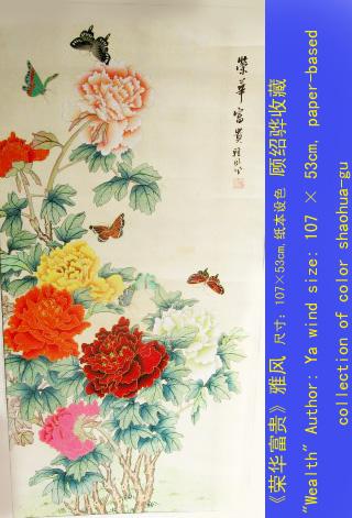 中国画欣赏新译    6_图1-5