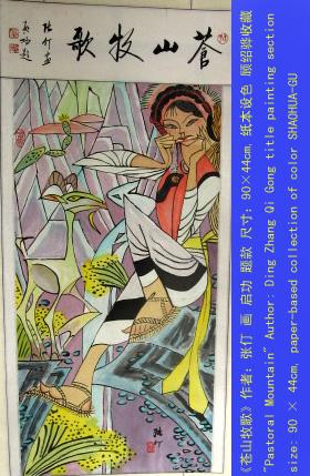 中国画欣赏新译     9_图1-1
