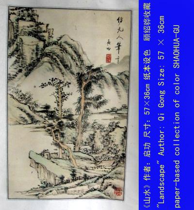 中国画欣赏新译     9_图1-2