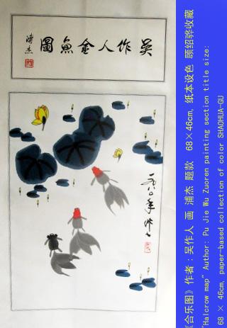 中国画欣赏新译     9_图1-4