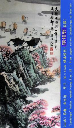 中国画欣赏新译     9_图1-3