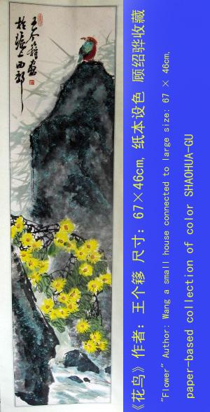 中国画欣赏新译          10_图1-1