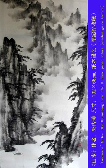 中国画欣赏新译          10_图1-3