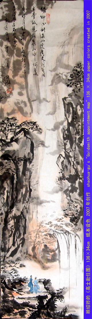 中国画欣赏新译    11_图1-1