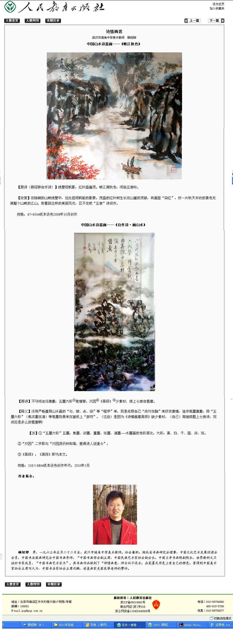 中国权威教育网——人教网发表了顾绍骅诗情画意作品_图1-1