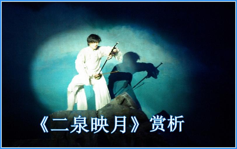 幽咽婉转、如泣如诉 ——中国经典二胡名曲《二泉映月》_图1-1