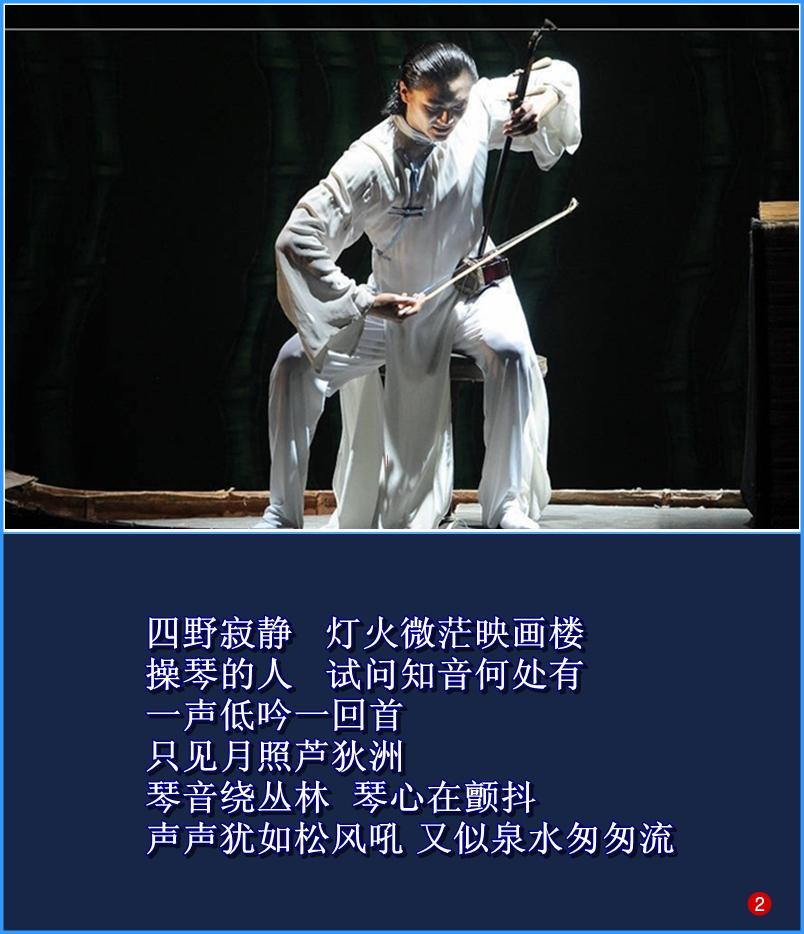 幽咽婉转、如泣如诉 ——中国经典二胡名曲《二泉映月》_图1-3