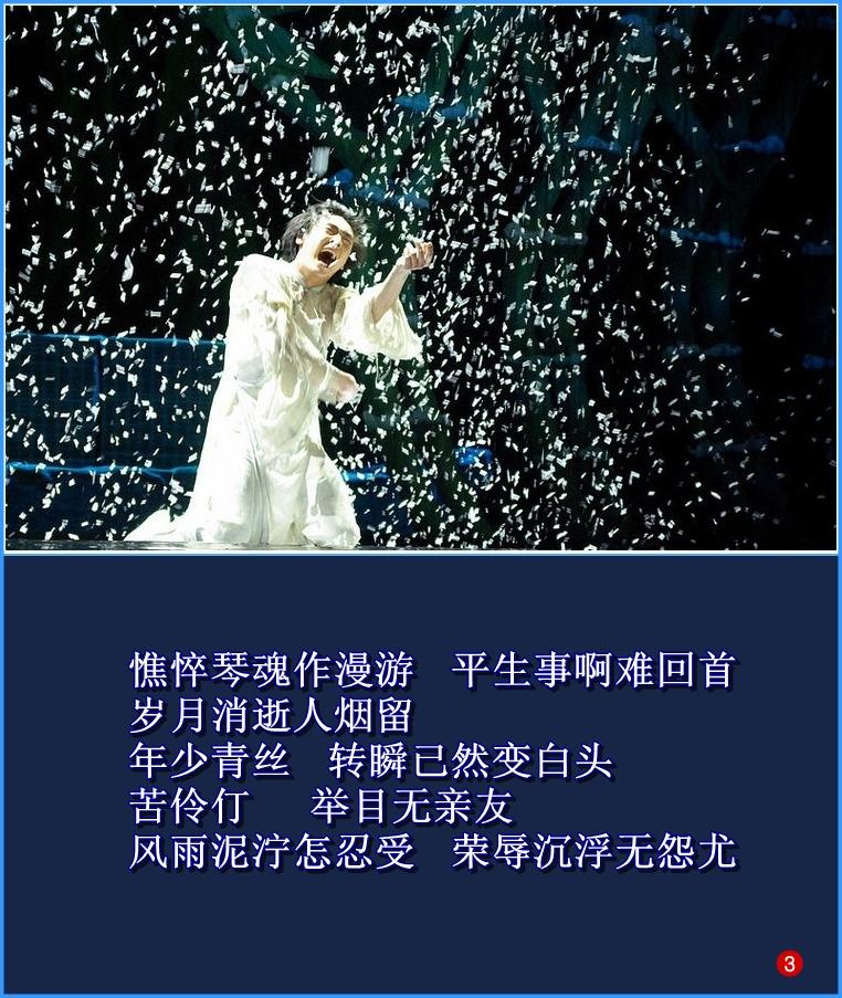 幽咽婉转、如泣如诉 ——中国经典二胡名曲《二泉映月》_图1-4