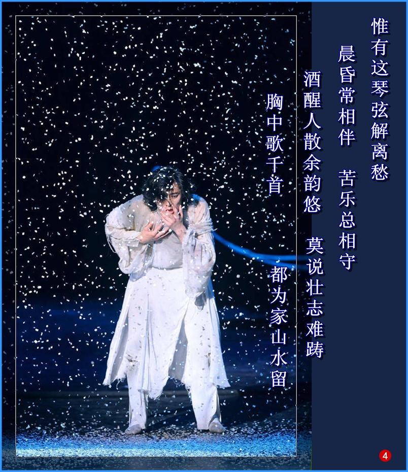 幽咽婉转、如泣如诉 ——中国经典二胡名曲《二泉映月》_图1-5