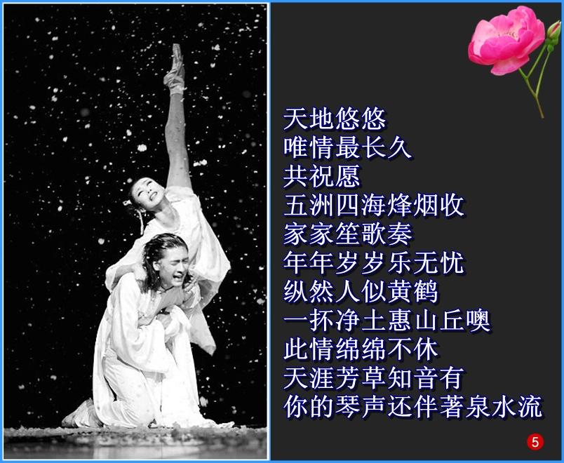 幽咽婉转、如泣如诉 ——中国经典二胡名曲《二泉映月》_图1-6