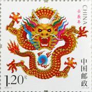 龙年邮票_图1-1