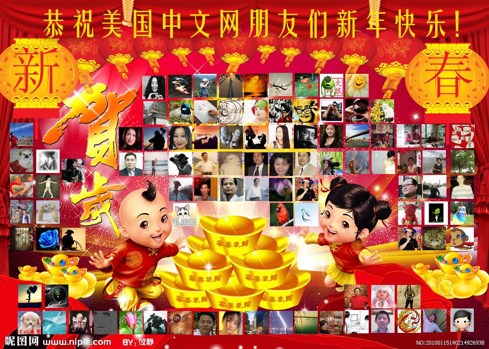 恭祝美中网朋友新年快乐!_图1-1