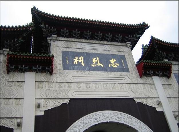 台北之行(七):民国忠烈祠_图1-1