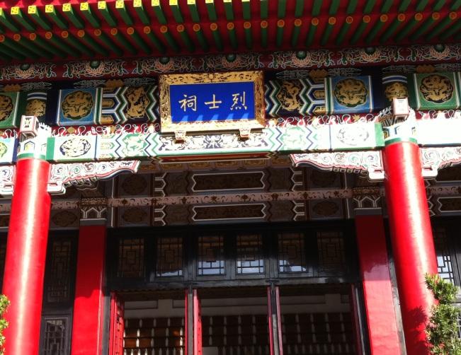 台北之行(七):民国忠烈祠_图1-2