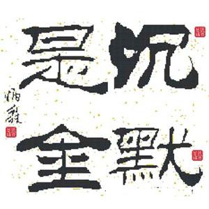 沉默是金之六大黄金战术 (ZT)_图1-1