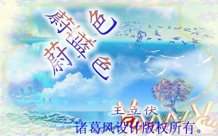 [原創](並非虛構)蔚 藍 色    (寓意精美散文)_图1-1