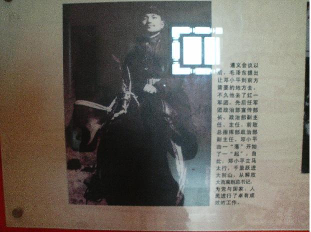"""追寻百色:邓小平一生为谁题词""""情有独钟""""?_图1-1"""