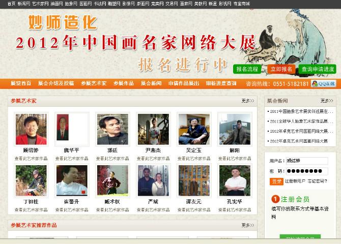 谢谢您的的支持:顾绍骅参加2012年中国画网络大展_图1-1