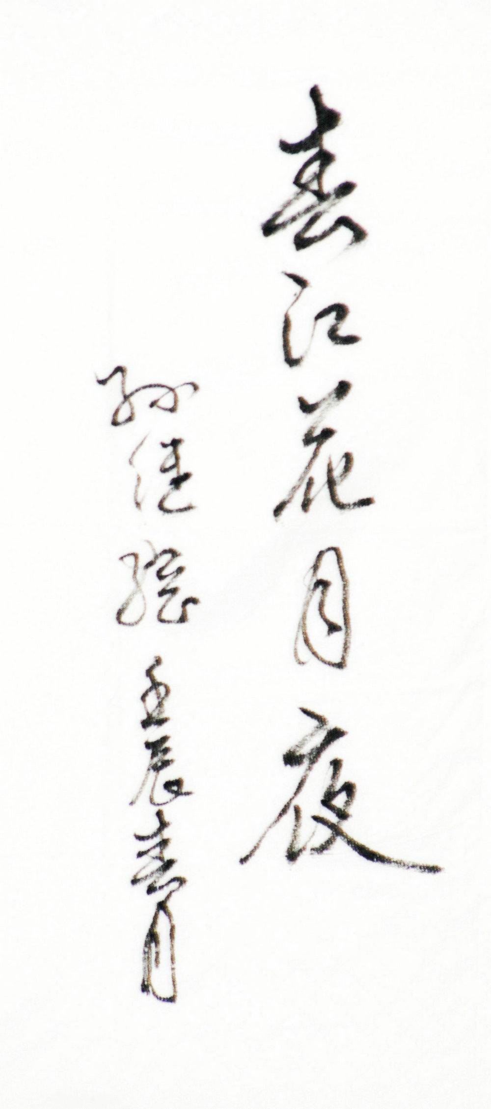 范光陵:归乡行_图1-4