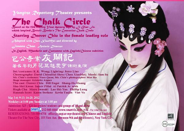 挑战外百老汇:中国历史名剧《灰阑记》在纽约双语上演_图1-1