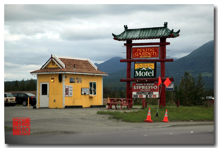 《原创摄影》:观景公路,景观如画:梦中的阿拉斯加之十九 ... ... ... ..._图1-10