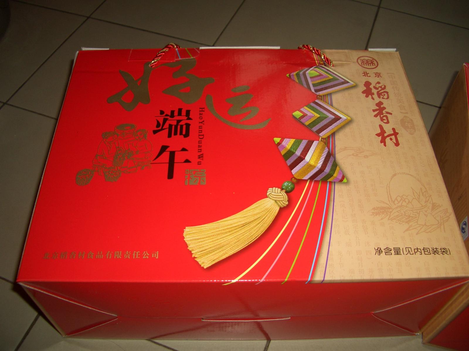 【北京稻香村的粽子】_图1-1