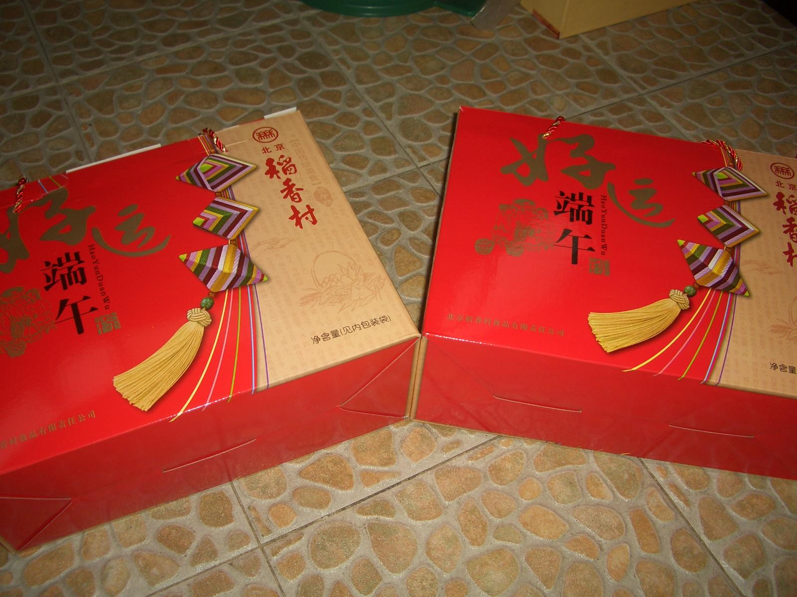 【北京稻香村的粽子】_图1-2