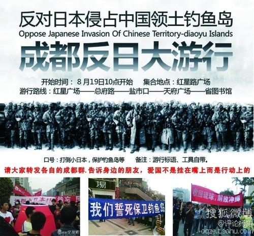 成都将于8月19日上午10点开始反日大游行_图1-1
