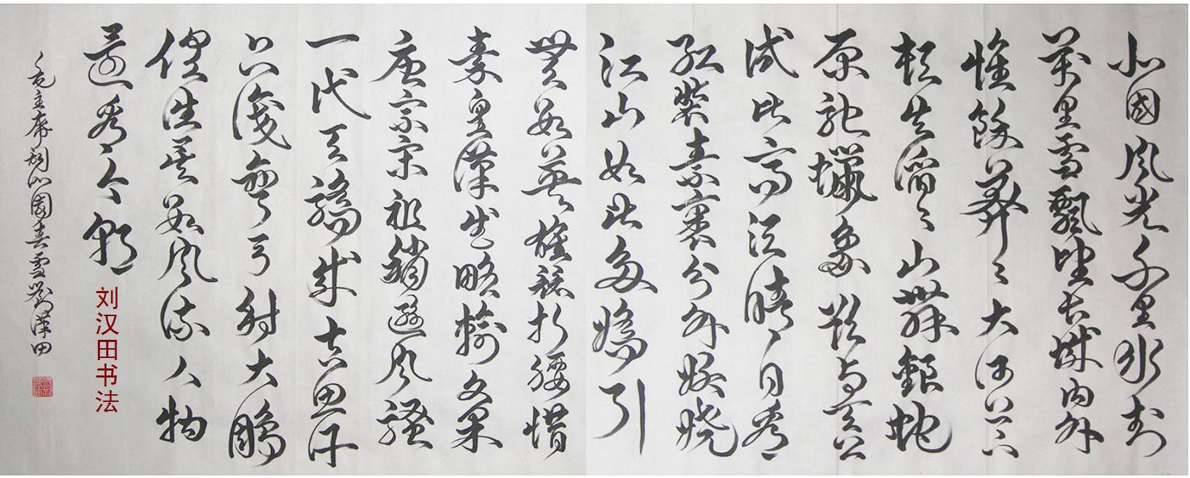 【原创】丈二草书大横幅:毛泽东词《沁园春・雪》(两张照片) ... ... ... ... ... . ..._图1-3
