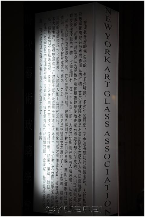 【相机人生】鲜为人知的故事 — 玻璃艺术展中的趣事(331)_图1-77