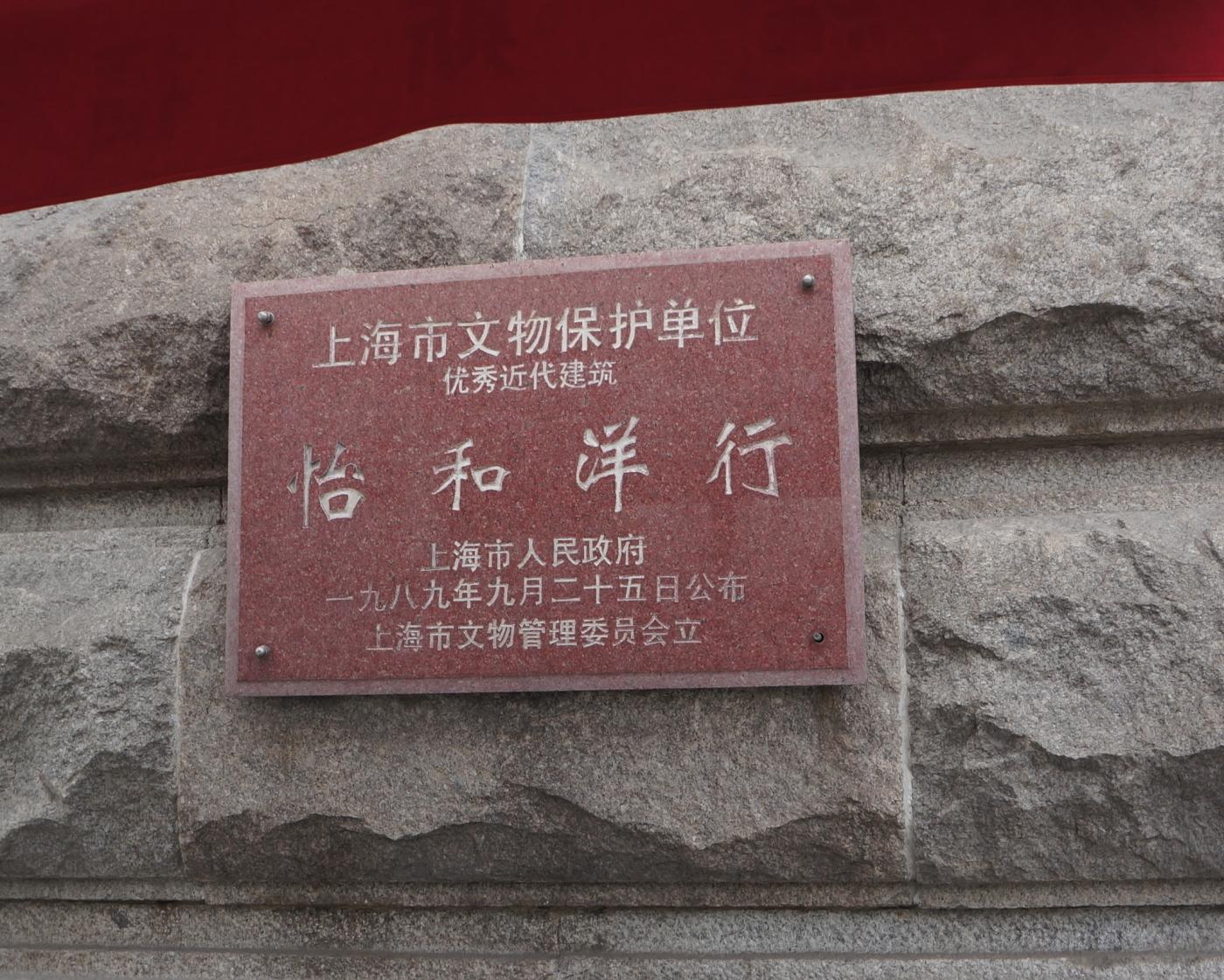 上海中山东一路27号.怡和洋行大楼(摄影原创)_图1-3