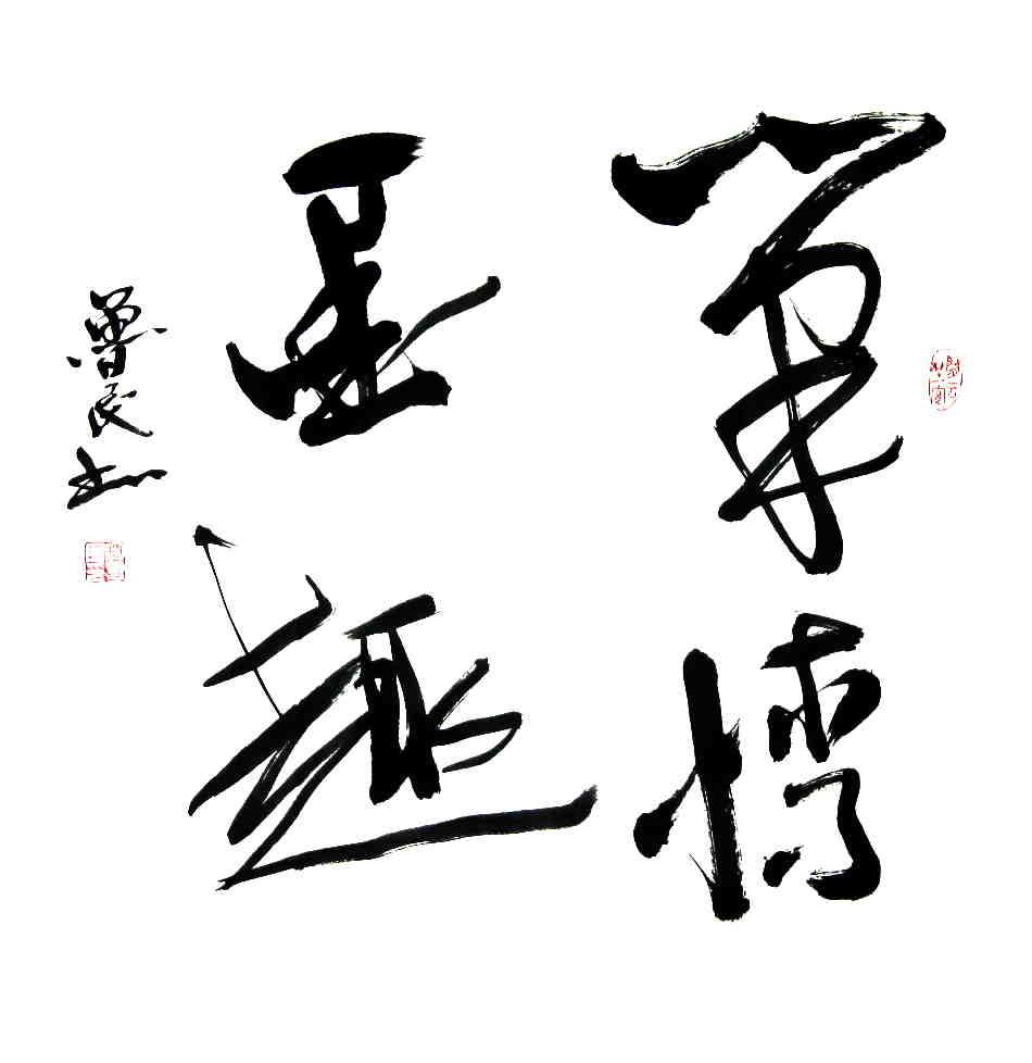 宋鲁民书法欣赏_图1-5