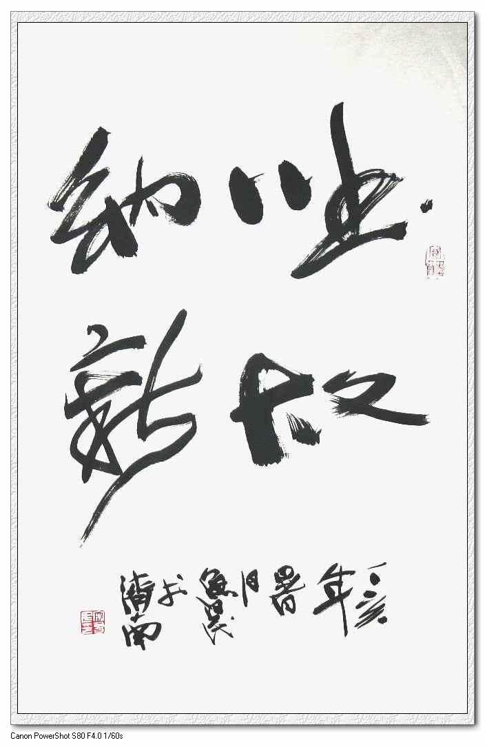 宋鲁民书法欣赏_图1-2