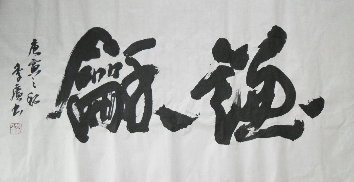 家和万事兴【原创书法