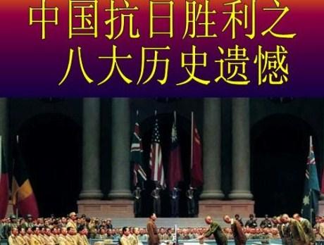 中国抗战胜利之八大遗憾(转载)_图1-1