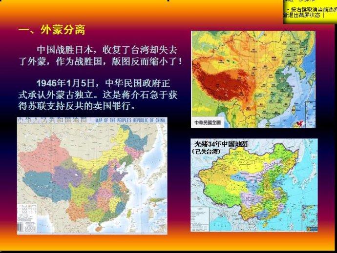 中国抗战胜利之八大遗憾(转载)_图1-2