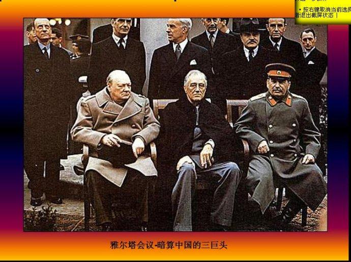 中国抗战胜利之八大遗憾(转载)_图1-3