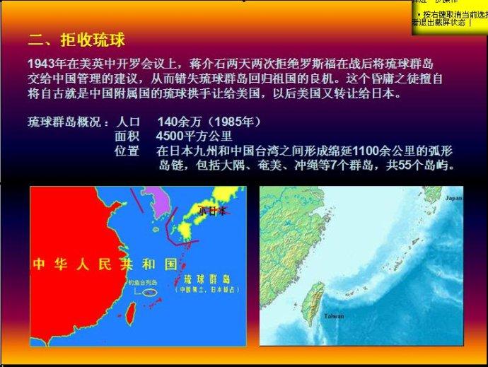 中国抗战胜利之八大遗憾(转载)_图1-4