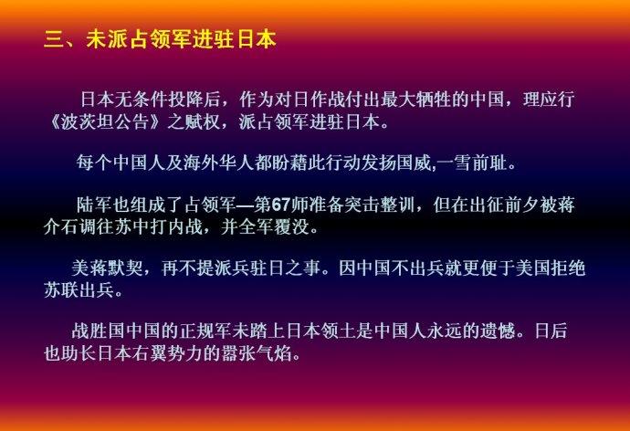 中国抗战胜利之八大遗憾(转载)_图1-6